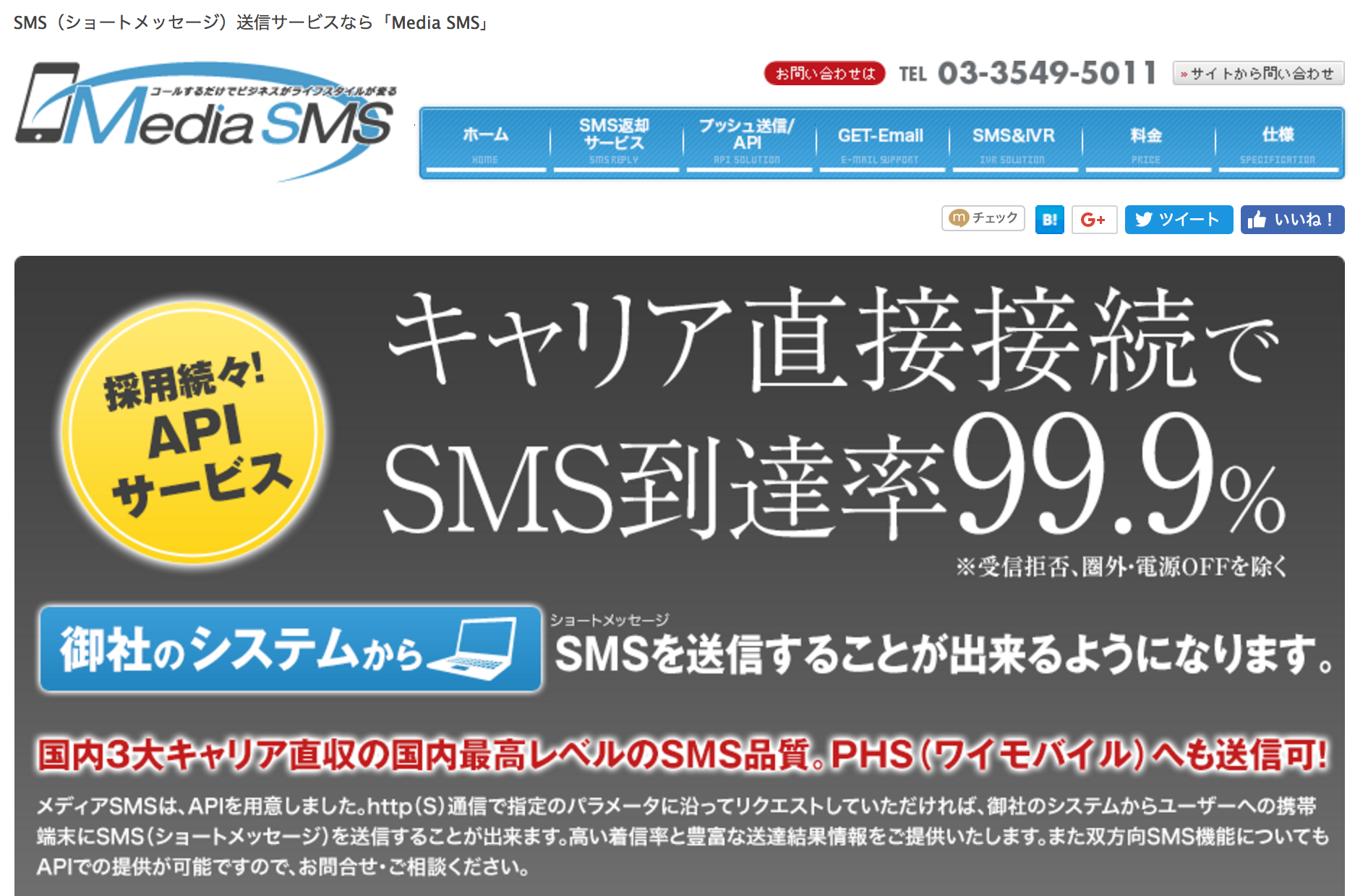 SMS の配信 事業者 比較 一覧 メディア4u-MediaSMS