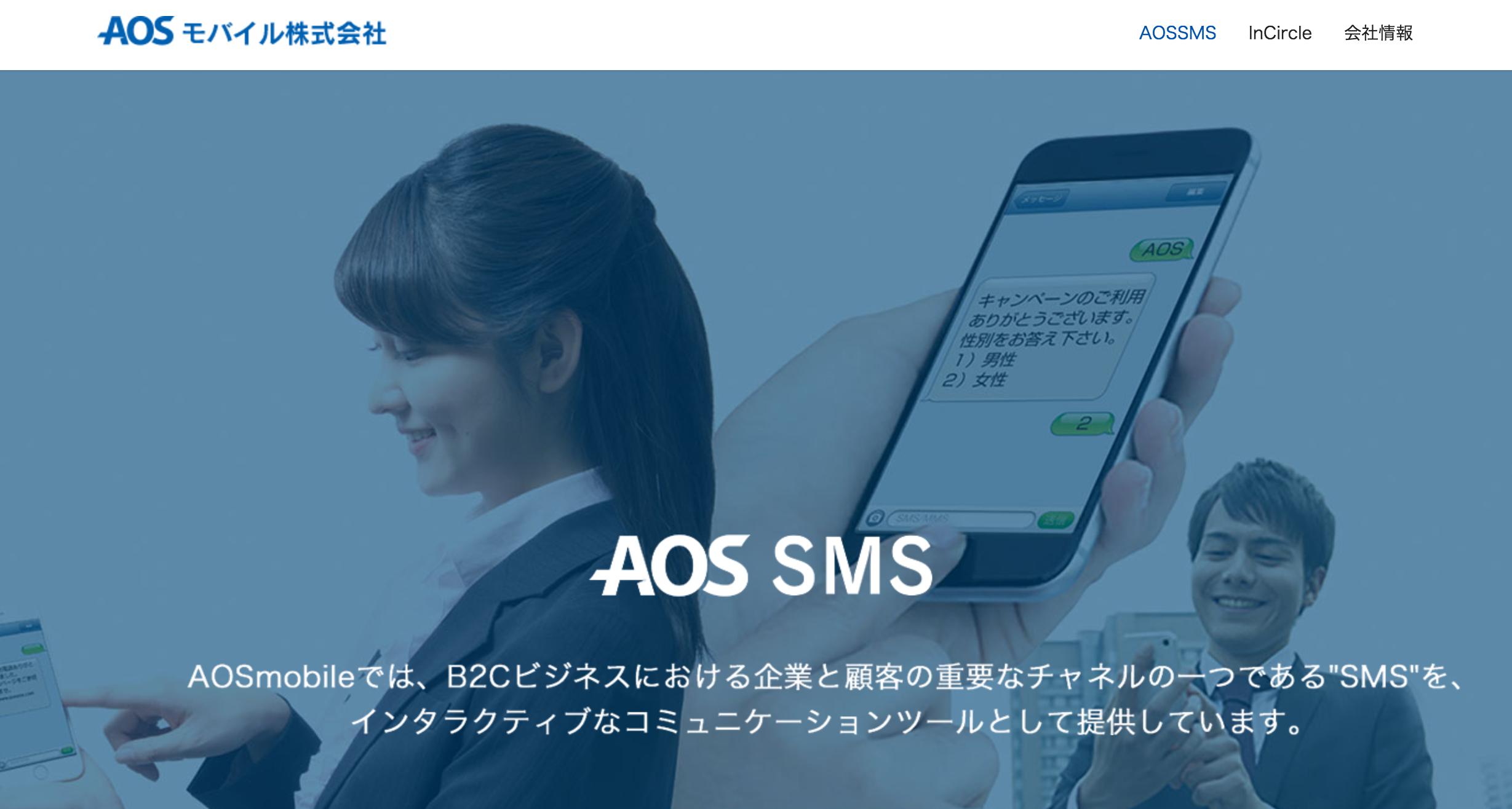 SMS の配信 事業者 比較 一覧 AOSモバイル