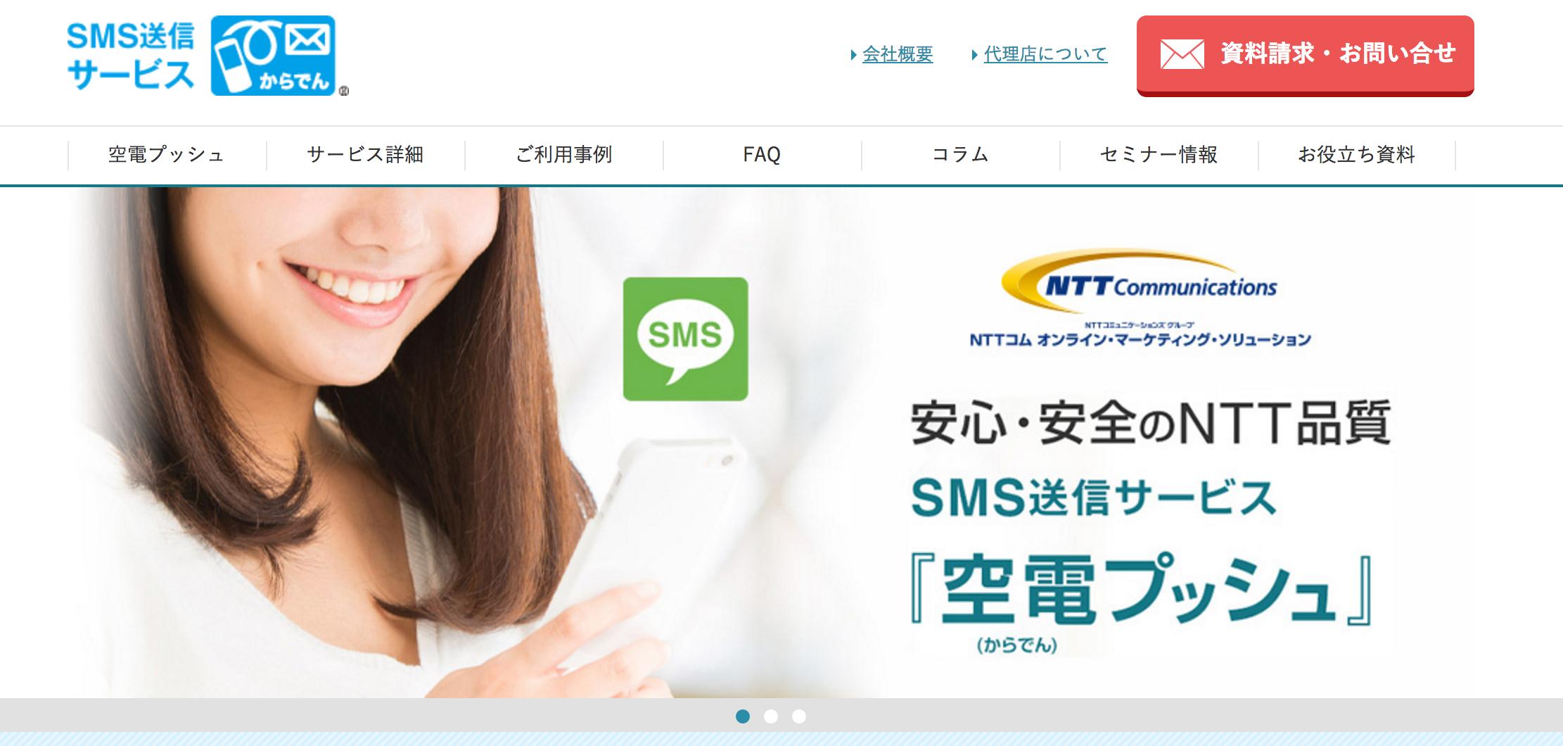 SMS の配信 事業者 比較 一覧 NTTコムオンラインマーケティングソリューション 空電プッシュ