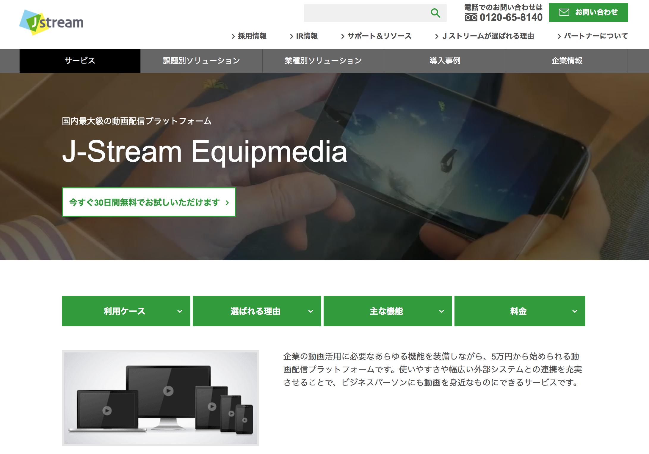 J-Stream Equipmedia : Jストリーム