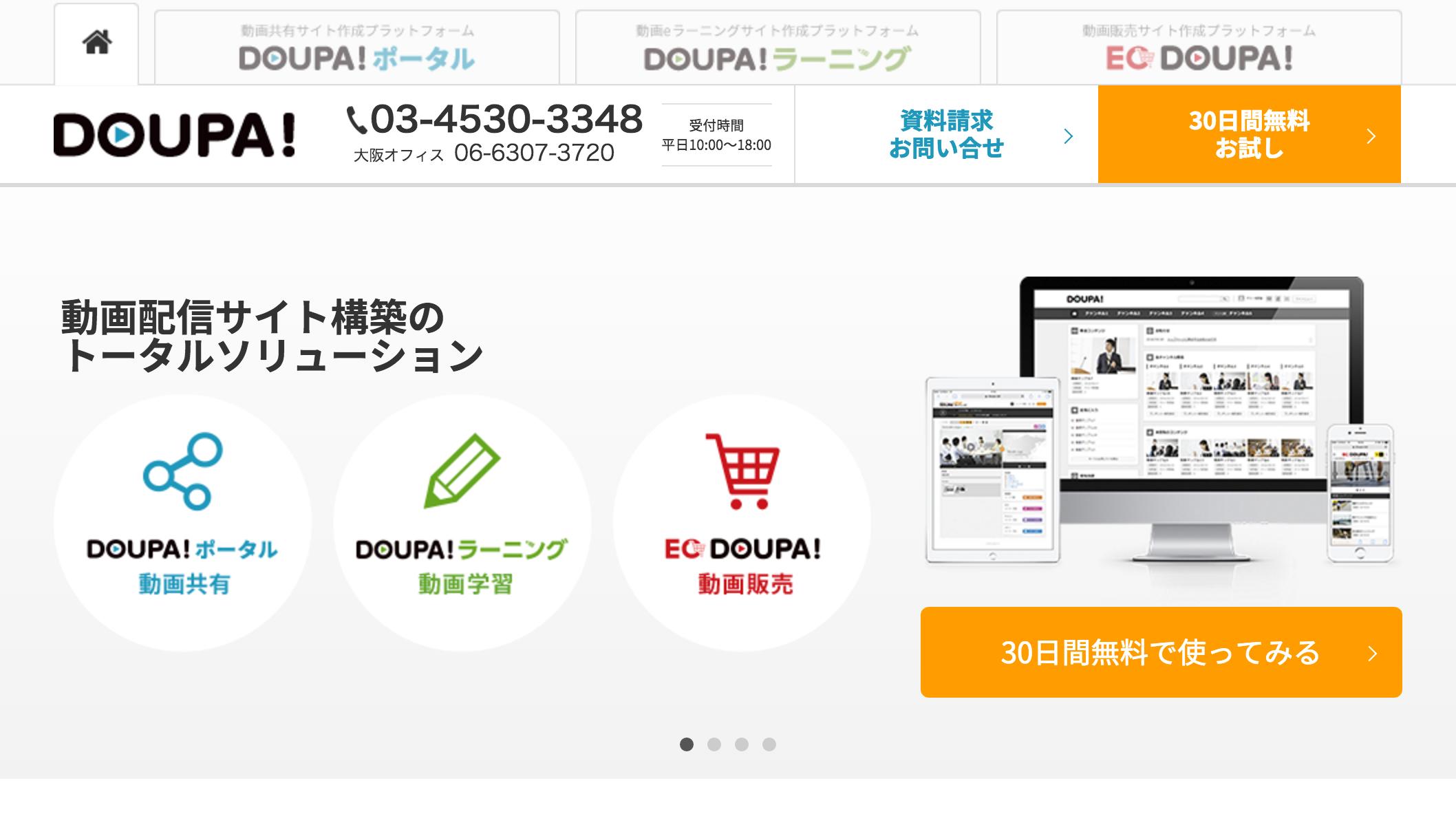 DOUPA! (ドウパ) : インフォームシステム