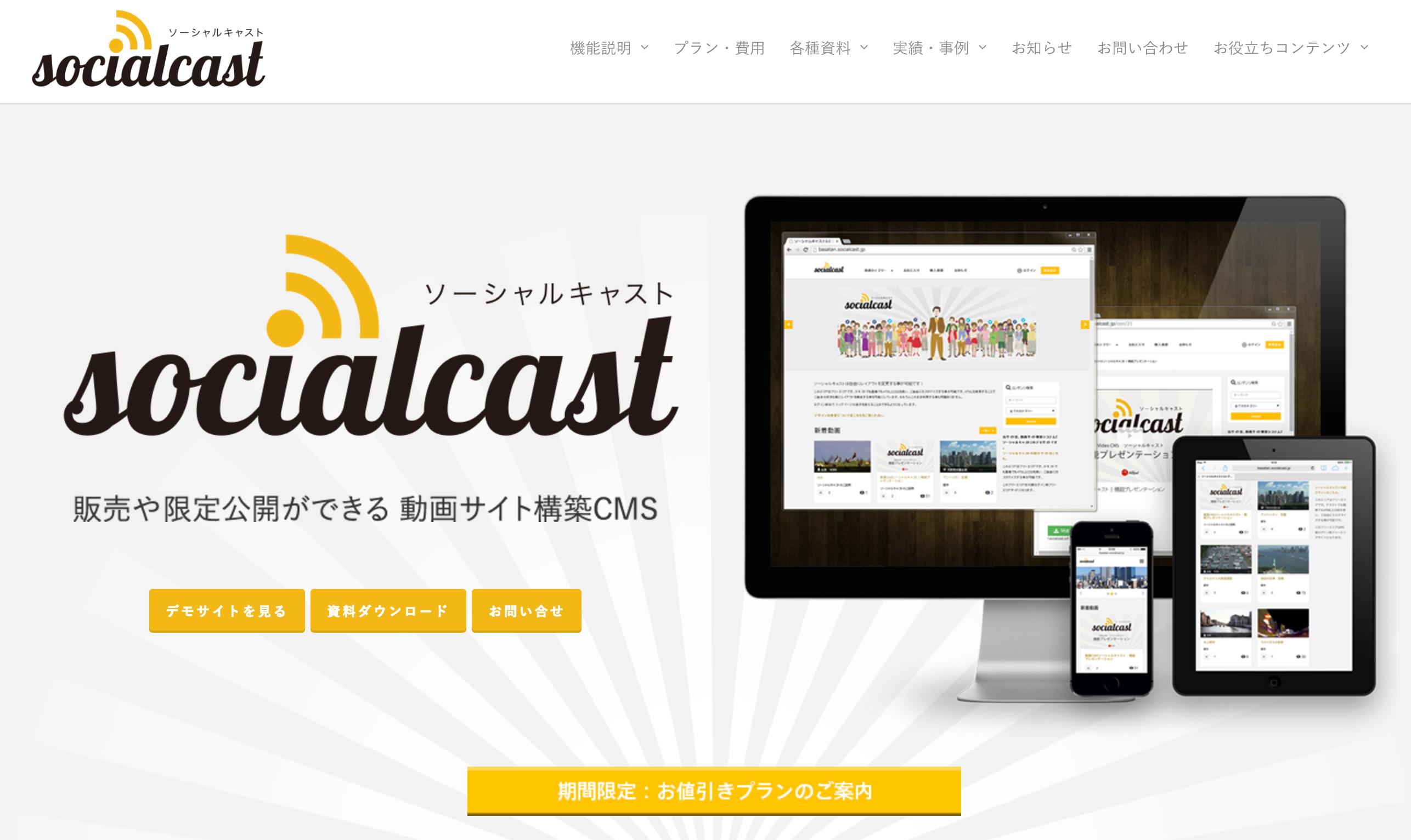 socialcast (ソーシャルキャスト) : アジャスト