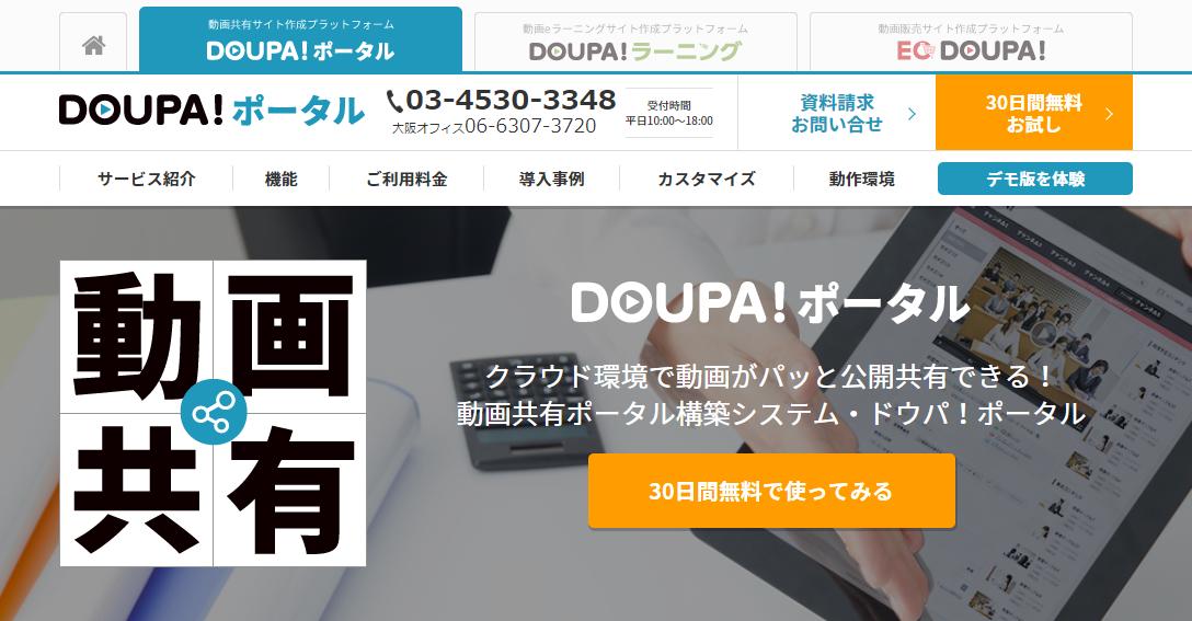 動画共有(投稿&配信)サービス DOUPA!(ドウパ)ポータル