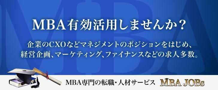MBA専門の人材紹介サービス MBA JOBs