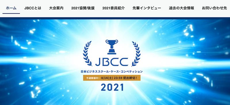 JBCC(日本ビジネススクールケース・コンペティション)のスポンサーをやらせていただきます。